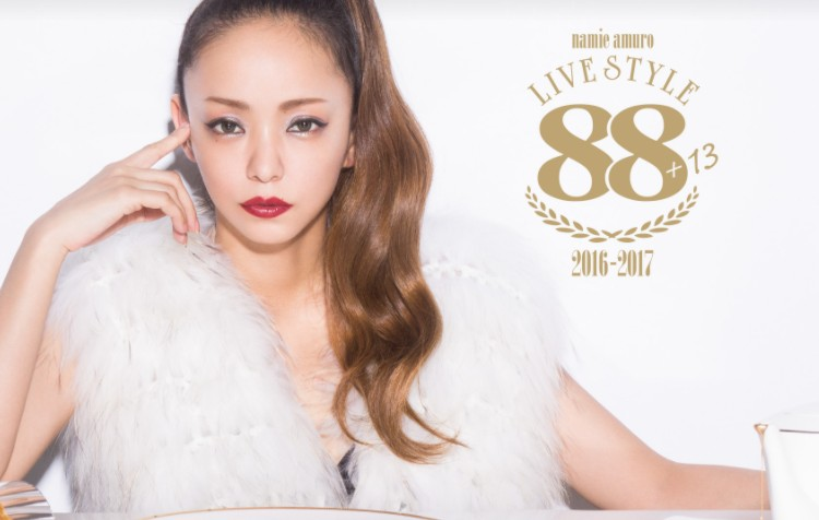 安室奈美恵DVDの隠しトラックの見方|88公演