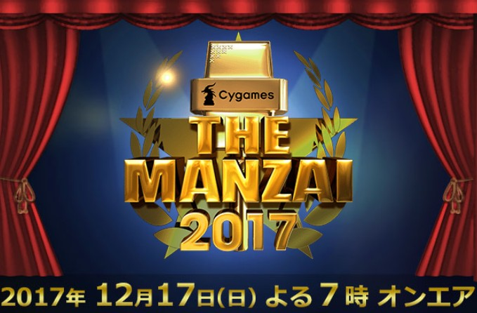 THE MANZAIの歴代(2011~2016)フル動画を無料で見る方法は?