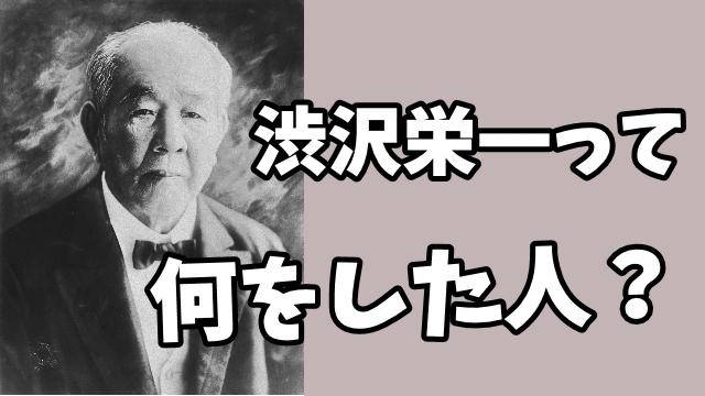 渋沢栄一って何をした人?を簡単にわかりやすく凄さを解説!