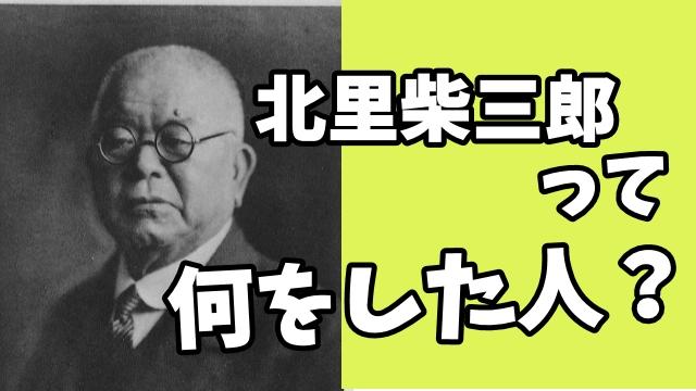 北里柴三郎って何をした人?を簡単にわかりやすく!すごいところを解説!